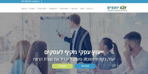 X2Y יועצים - ייעוץ עסקי מקיף לעסקים